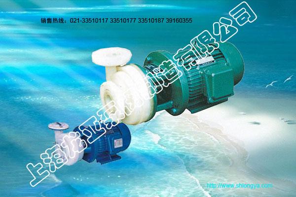 FSB海水泵,短支架海水泵,氟塑料合金海水泵,离心海水泵